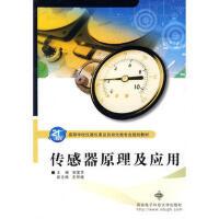 【二手旧书8成新】传感器原理及应用(郭爱芳 郭爱芳 9787560618241