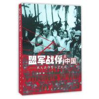 盟军战俘在中国:奉天战俘营口口述纪实 杨竞 9787010162621