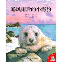 暴风雨后的小海豹/爱的味道图画书