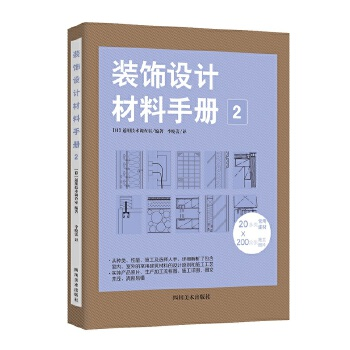 装饰设计材料手册2 在您设计中思考要选择怎样的建筑材料时,请翻开这本 书——建筑材料选择与应用的详实工具书。