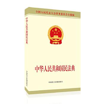 中华人民共和国民法典(32开公报版)附草案说明 团购电话:4001066666转6 版本正式,价格优惠!