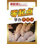 零起点学办养猪场