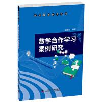 数学教师教育丛书--数学合作学习案例研究