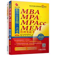 2020机工版 精点教材 MBA、MPA、MPAcc管理类联考数学1000题一点通 第5版 (名师直播讲解重难点试题+