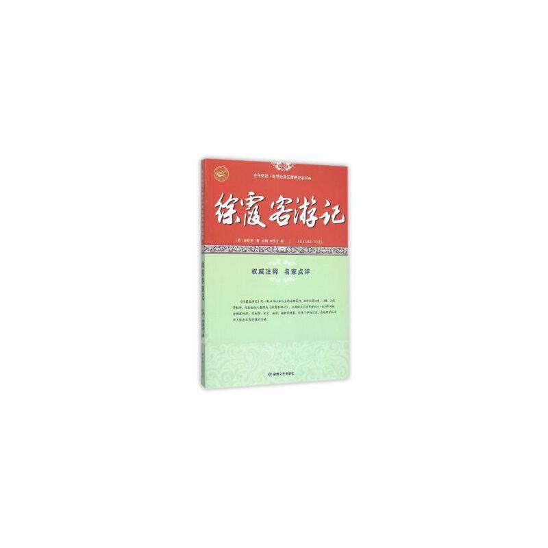 徐霞客游记 [明] 徐霞客 9787546808659 文泽远丰图书专营店