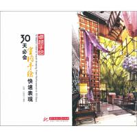 【二手旧书8成新】手绘:30天必会室内手绘快速表现 杜健,吕律谱 9787560988412