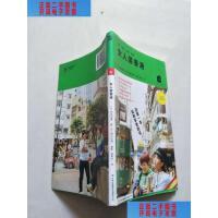 【二手旧书9成新】女人游香港【实物图片,】 /(日) 冈田和惠 著,殷环?