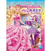 芭比公主梦想故事:芭比之歌星公主