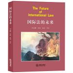 国际法的未来