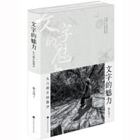 文字的魅力:从六朝开始散步 林文月 北京时代华文书局 9787569922653