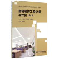 【二手旧书8成新】建筑装饰工程计量与计价(第2版 李伟昆,齐亚丽,李清奇 9787568218757
