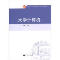 【二手旧书8成新】大学计算机课程改革项目:大学计算机 钟晴江 9787040379860