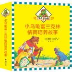 学会管自己:小乌龟富兰克林情商培养故事(共6册)
