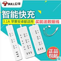 公牛USB插座智能充电插排iphone公牛小白插线板接/拖线板1.8米