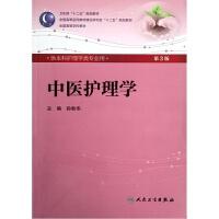 正版★中医护理学(第3版)(本科护理)