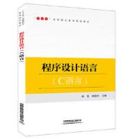程序设计语言(C语言) [中国]李岚;胡昌杰 9787113261368