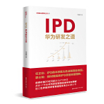 IPD:华为研发之道(华为核心竞争力)