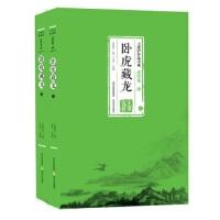 卧虎藏龙(套装上下册) 王度庐 9787537843959 北岳文艺出版社