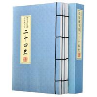 线装藏书馆(全四卷)二十四史