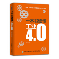 一本书读懂工业4.0