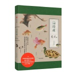 中国国家地理-海错图笔记・ 贰(博物小亮全新科普图书作品,海错图笔记2)