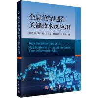 【按需印刷】-全息位置地图关键技术及应用
