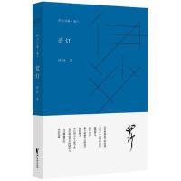 【二手旧书8成新】伊沙诗集 卷三 蓝灯 伊沙 9787533947316