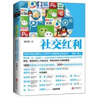 【二手书9成新】 社交红利 徐志斌 北京联合出版公司 9787550218031