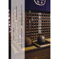 全新正版图书 日本南部铁器 村上洋一 山东画报出版社 9787547418130 青岛新华书店旗舰店