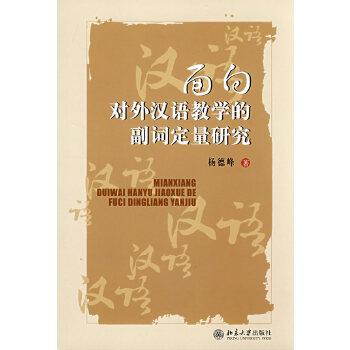 面向对外汉语教学的副词定量研究