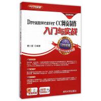 Dreamweaver CC网页制作入门与实战 配光盘 入门与实战