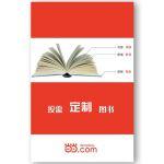 【按需印刷】-最新中考英语点金术