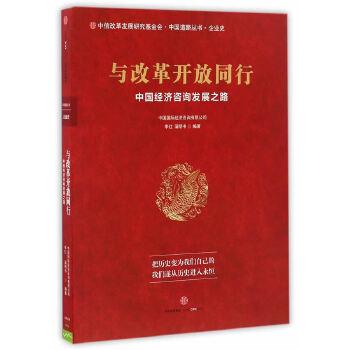 与改革开放同行(团购,请致电400-106-6666转6) 了解中国经济咨询发展之路必读书,权威解读,深刻分析,经典项目