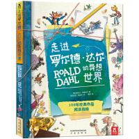 走进罗尔德・达尔的异想世界