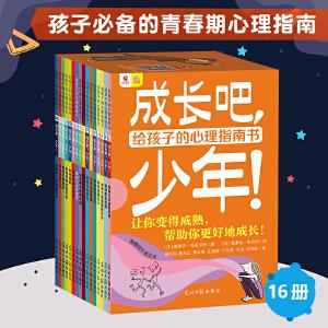 成长吧,少年:给孩子的心理指南书 (全16册,附赠成长笔记本。如何与同学、父母相处,远离手机,缓解压力,增强自信。让孩子更好成长)