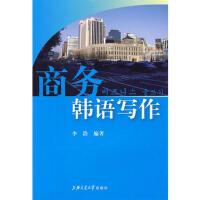 【二手旧书8成新】商务韩语写作 李浩著 9787313058645