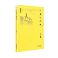 北京的传说 9787200118933