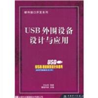 【新书店正版】USB 外围设备设计与应用 许永和 9787508310640 中国电力出版社