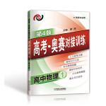 高考・奥赛对接训练 高中物理1(第4版)
