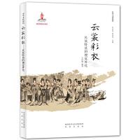 中华文化解码:云裳彩衣──民族特质的服饰文化