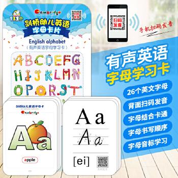 剑桥幼儿英语字母卡片 有声英语字母学习卡