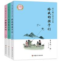 丰子恺儿童文学全集·精品散文随笔(全3册)漫画插图版