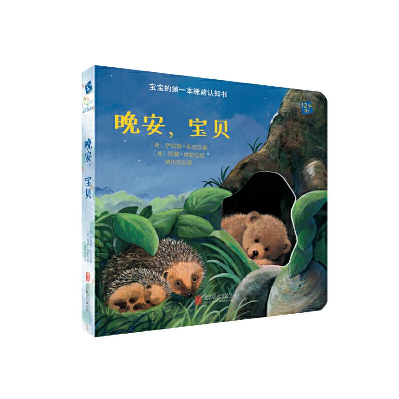晚安,宝贝宝宝的*本睡前认知书 德国亚马逊畅销童书,连续畅销超过11年。简短易记的小歌谣,配上富含情趣的小插图,讲述了小熊、小狗、小猫和很多其他动物宝宝是怎么睡觉的;0-3岁适读(童立方森林鱼出品)
