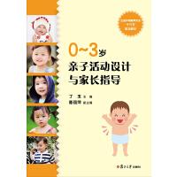 """0-3岁亲子活动设计与家长指导(全国早期教育专业""""十三五""""规划教材)"""