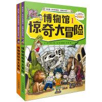 绝境生存系列 博物馆惊奇大冒险1.2(共2册) 33-34 我的第一本科学漫画书