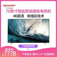 夏普(SHARP) LCD-70SU675A 70英寸4K超高清智能网络液晶电视