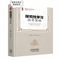 【正版】探究性学习指导策略