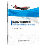 航空公司机票销售双渠道供应链定价策略研究