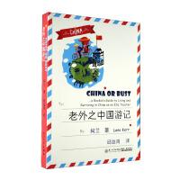老外之中国游记