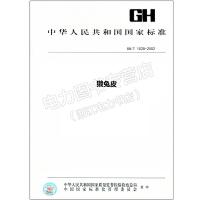 GH/T 1028-2002 獭兔皮